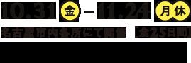 10.31(金)-11.24(月/休) 名古屋市内各所にて開催[全25日間]