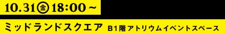 10.31(金) 18:00〜 ミッドランドスクエア B1階アトリウムイベントスペース