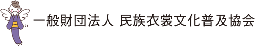 一般財団法人 民族衣装文化普及協会