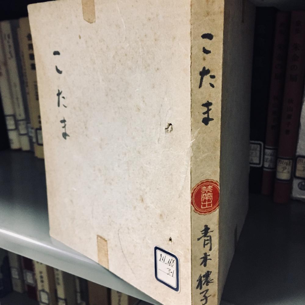 書棚に並ぶ歌集『こだま』