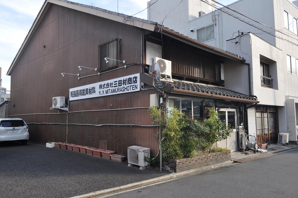三田村商店