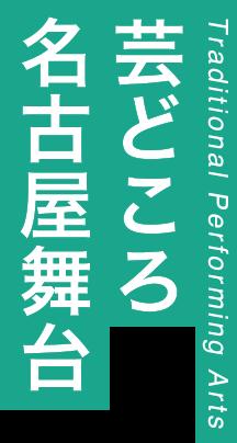 芸どころ名古屋舞台