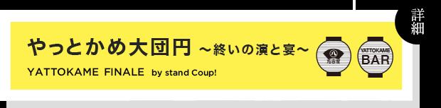 やっとかめ大団円