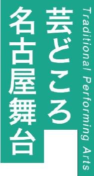 芸どころ 名古屋舞台